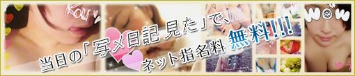 ☆写メ日記キャンペーン開催☆