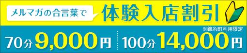 メルマガ会員様限定【体験入店割引】70分9,000円~