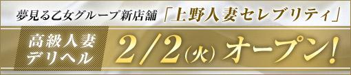 【上野人妻セレブリティ】2/2(火)グランドオープン