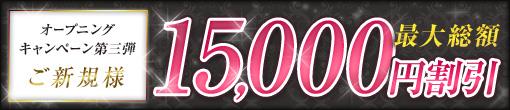 ◆ご新規様限定総額最大15,000円割引!!
