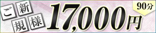 ◆ご新規様限定◆90分コース17,000円でご案内☆彡