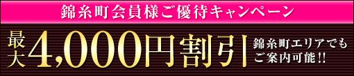 【上野アロマミセス】錦糸町会員様ご優待キャンペーン!!