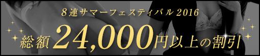 8連サマーフェスティバル2016☆今年もやります!!