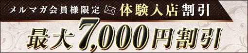 メルマガ会員様限定【体験入店割引】最大7,000円割引