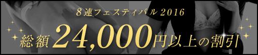 8連フェスティバル☆特大ボーナス!