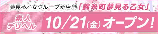 【錦糸町夢見る乙女】10/21(金)オープン!!