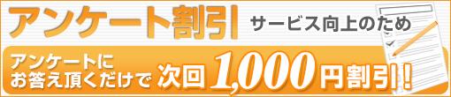 WEBアンケートに答えて次回1,000円割引