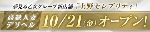 【上野セレブリティ】10/21(金)オープン!!