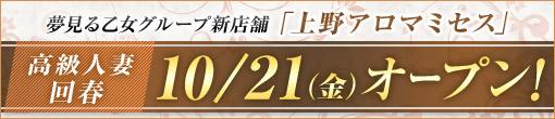 【上野アロマミセス】10/21(金)オープン!!