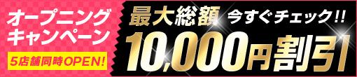 ◆最大10,000割引◆オープニングキャンペーン実施中!!