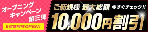 ◆ご新規様最大総額10,000割引◆オープニングキャンペーン第三弾!!