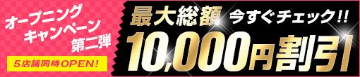 ◆ご新規様最大総額10,000割引◆オープニングキャンペーン第二弾!!