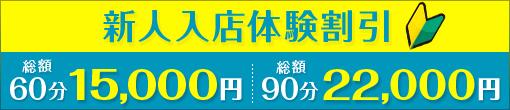メルマガ会員様限定【体験入店割引】最大6,000円割引
