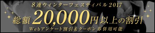 【必見】8連ウインターキャンペーン