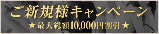 ◆ご新規様最大総額10,000割引◆