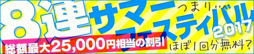 8連サマーフェスティバル2017☆彡