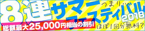 8連サマーフェスティバル2018☆彡