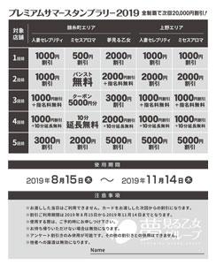 サマースタンプラリー2019(裏)_ol