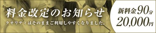 ■料金改定のお知らせ■